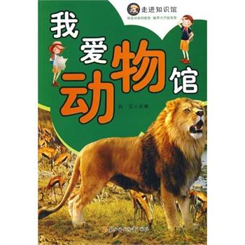 两栖动物 爬行动物 软体动物 棘皮动物 节肢动物 腔肠动物 史前动物馆