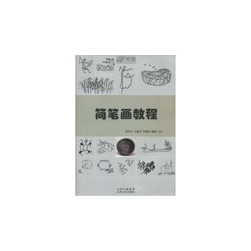 简笔画教程/¥41.1//山西人民出版社/图书音像-易购