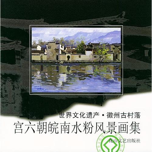 30 数量:-  宫六朝皖南水粉风景画集--世界文化遗产·徽州古村落 钻石