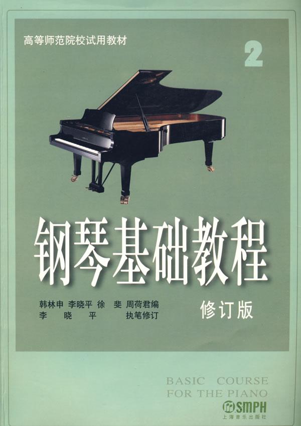钢琴基础教程2(修订版)高等师范院校实用教材图片