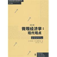 《微观经济学:现代观点(第八版)》-点击查看大尺寸图片!