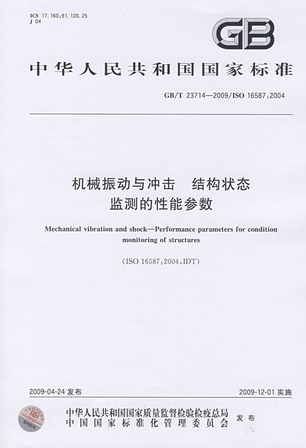 《机械振动与冲击  结构状态监测的性能参数》电子书下载 - 电子书下载 - 电子书下载