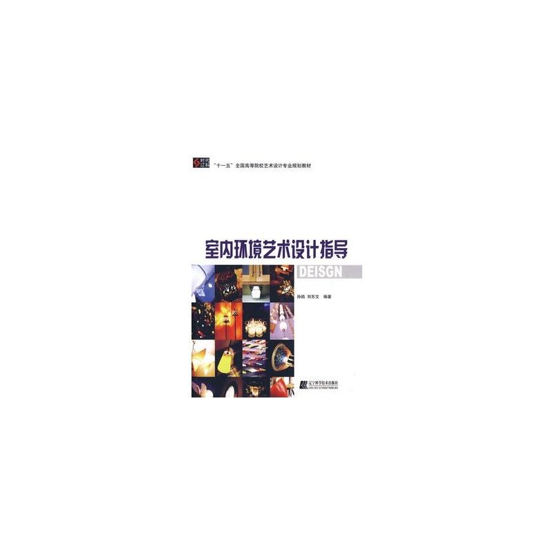 【新年指导LD~室内环境艺术设计促销孙皓,刘依派室内设计公司图片