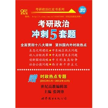 2013考研政治冲刺5套题