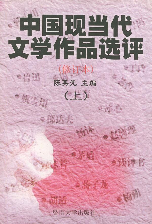 中国现当代文学作品 中国现当代小说 中国现当代文学史