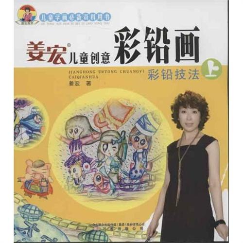 姜宏儿童创意彩铅画.上