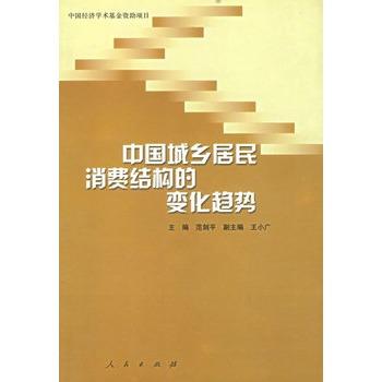 《中国城乡居民消费结构的变化趋势》(范剑平.)