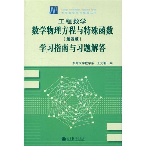 【工程数学 数学物理方程与特殊函数第4版学