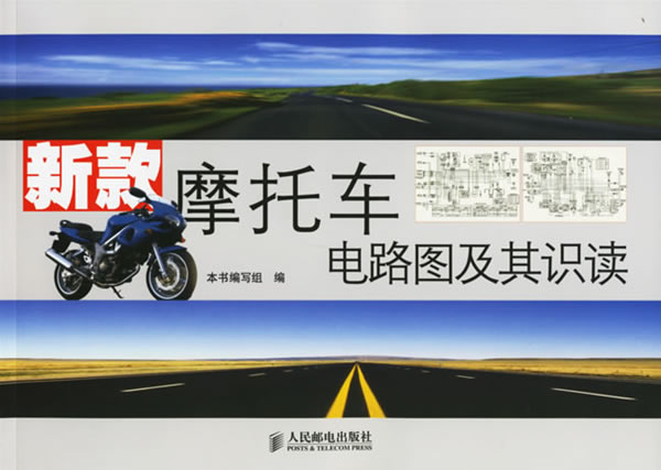 新款摩托车电路图及其识读 促销价:¥25.