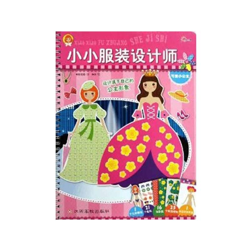 可爱小公主 小服装设计师 彩虹姐姐