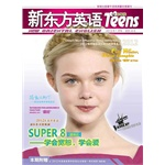 新东方英语·中学生(2013年1月号)--新闻出版署外语类质量优秀期刊!