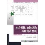 技术创新、金融结构与新经济发展读后感_评论_怎么样 - moqiweni - 莫绮雯