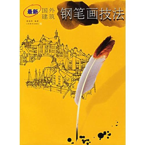 最新国外建筑钢笔画技法