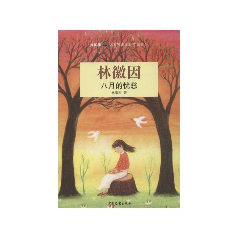 《八月的忧愁中国卷 林徽因》_简介_书评_在线