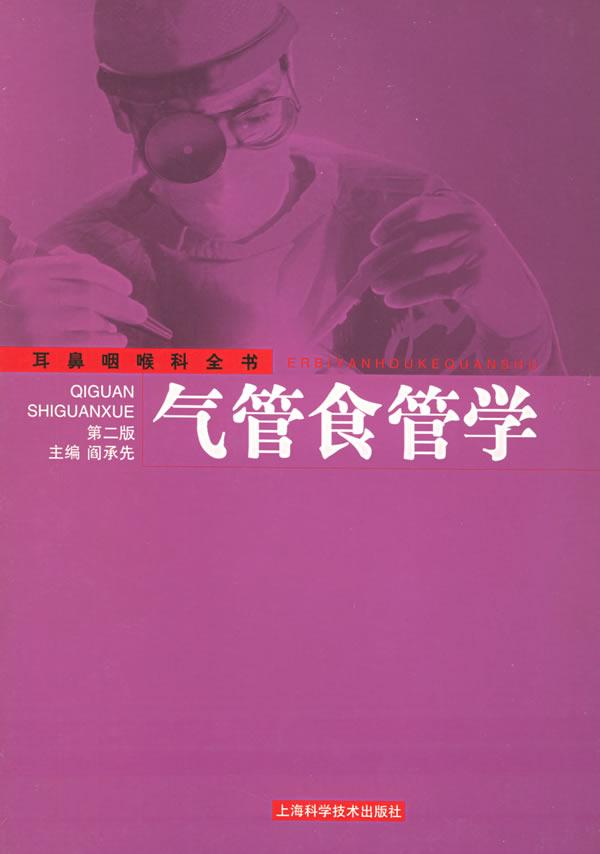 气管食管学(第二版)――耳鼻咽喉科全书下载 -