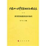 世界贸易组织基本知识(中国加入世界贸易组织知识读本)(一)