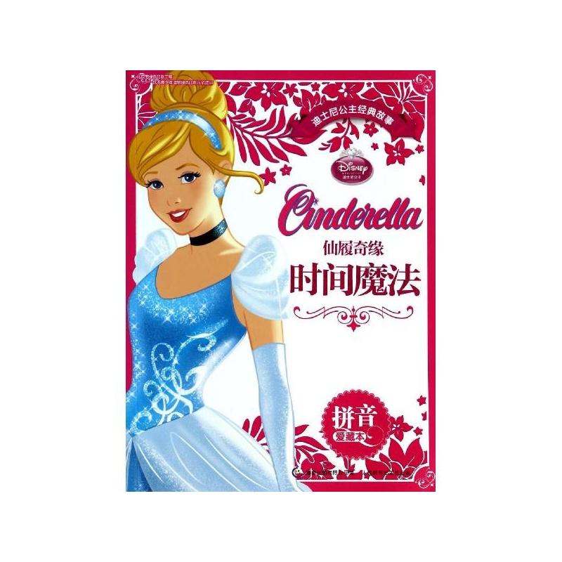 【仙履奇缘时间魔法/迪士尼公主经典故事拼音