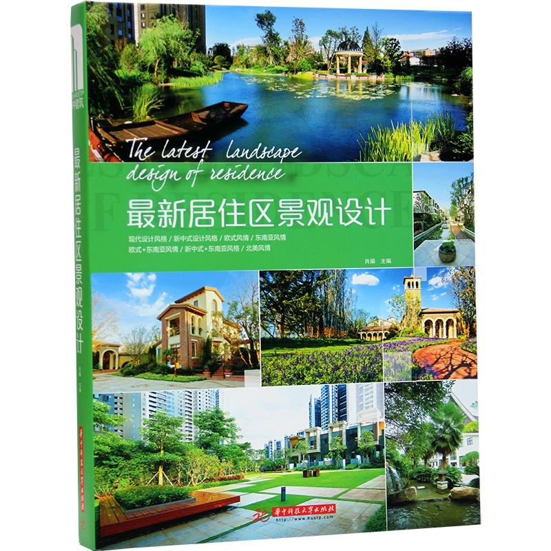 欧式 东南亚 北美居住区景观设计案例