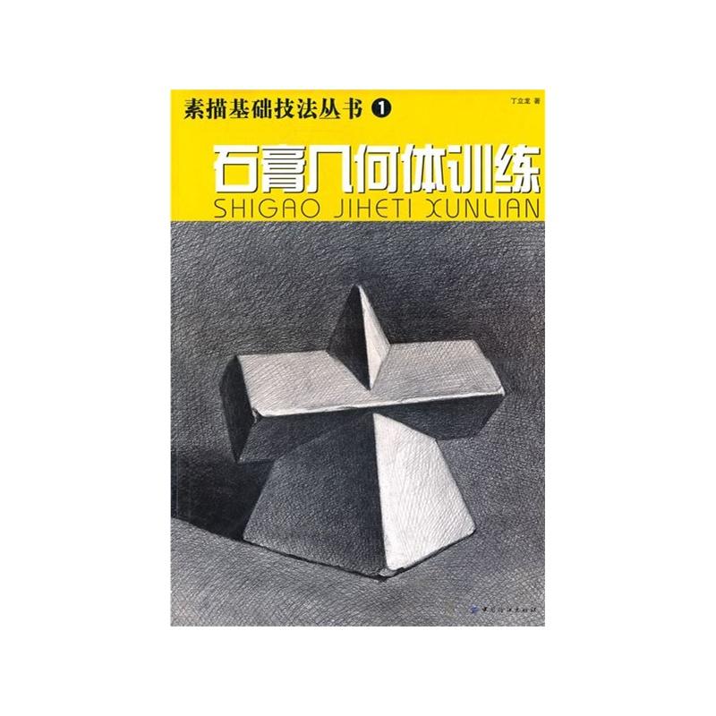 石膏几何体训练 24.20 静物单体训练 17.图片