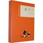 孟子(全二册)--中华经典诵读