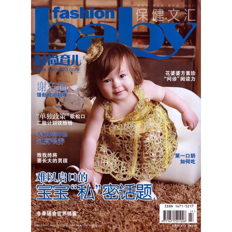 【时尚育儿杂志2013年11月