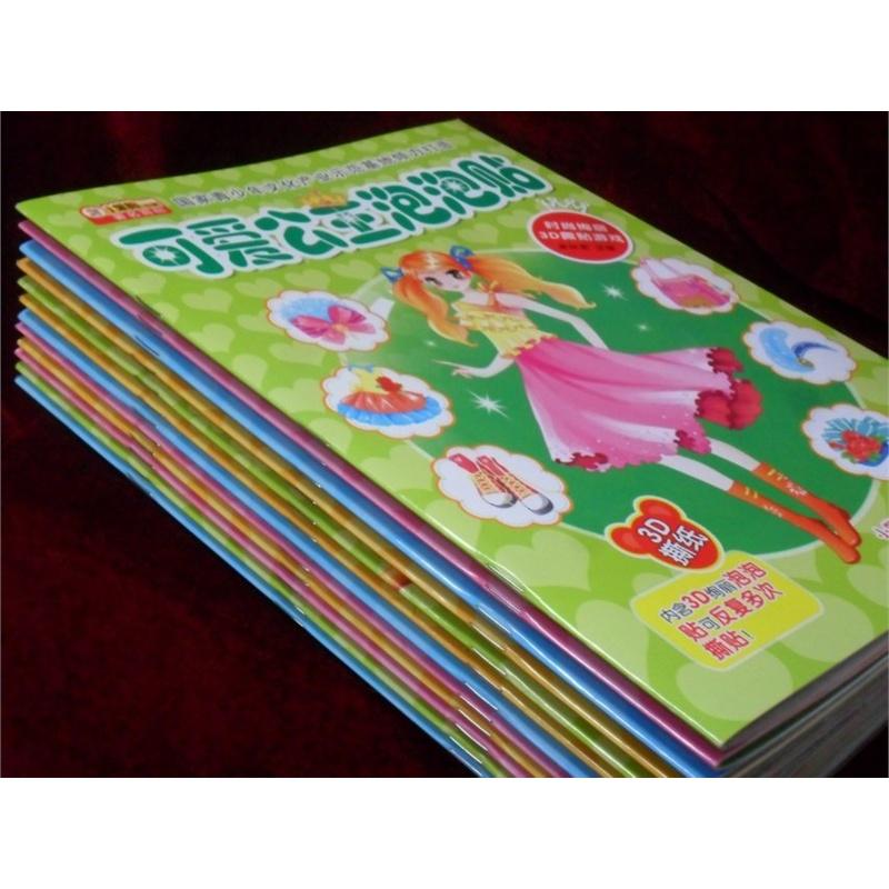 小笨熊-中国孩子都在读的书 3d撕纸《泡泡贴》可爱公主,浪漫公主,温柔