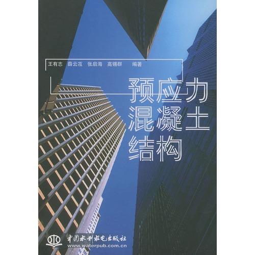 结构塑性设计/现代预应力混凝土结构设计丛书&nbsp