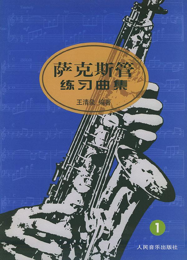 萨克斯管练习曲集(1)/王清泉 编著:图书比价:琅琅比价