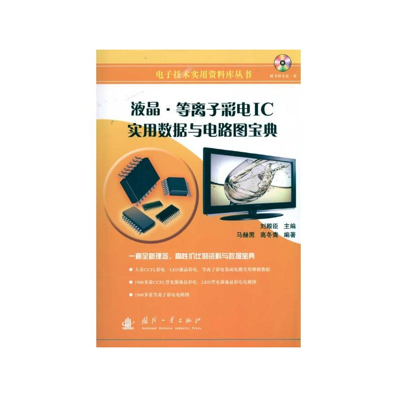 液晶,等离子彩电ic实用数据与电路图宝典(含光盘) 马赫男 高冬青