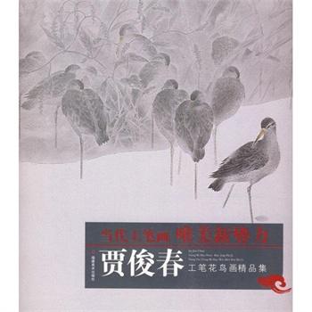 当代工笔画唯美新势力 贾俊春工笔花鸟画精品集