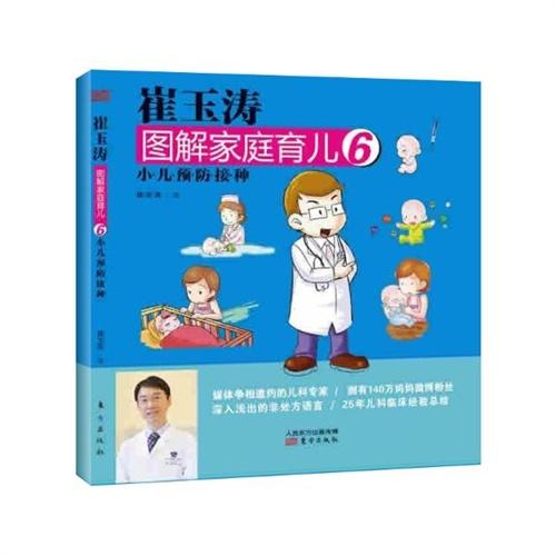 《崔玉涛图解家庭育儿:小儿疫苗接种(6)