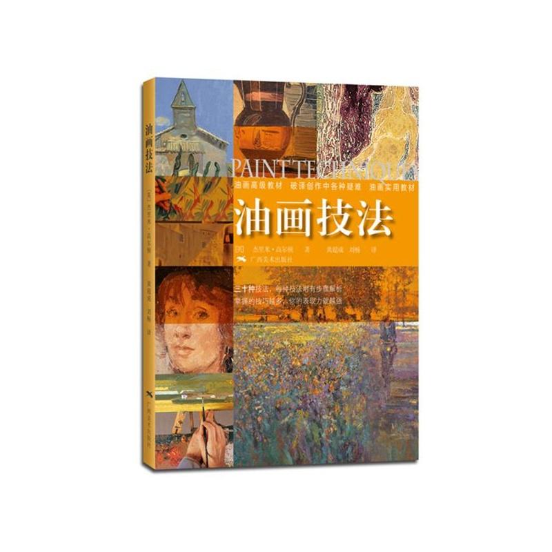 80 油画风景 写生教程 张绍杰  40.30 油画肖像经典技法 (美)克丽丝.