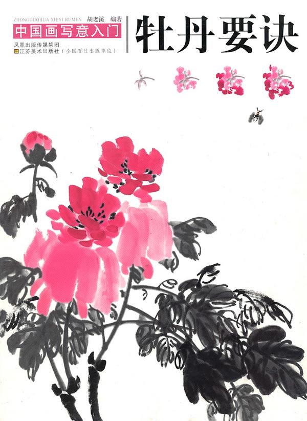 中国写意画入门轻松学:牡丹 京东商城图书 中国写意画入门—葡萄要诀