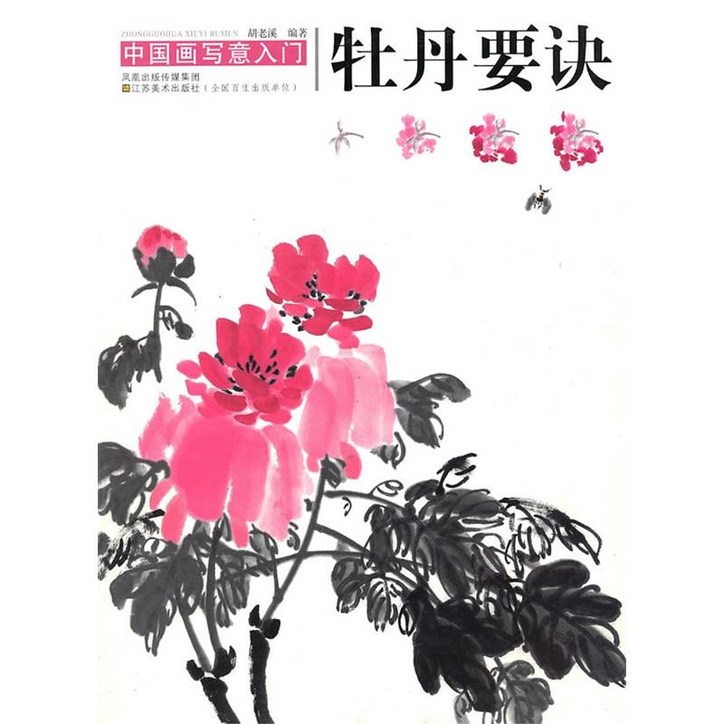 《中国写意画入门—牡丹要诀》胡老溪
