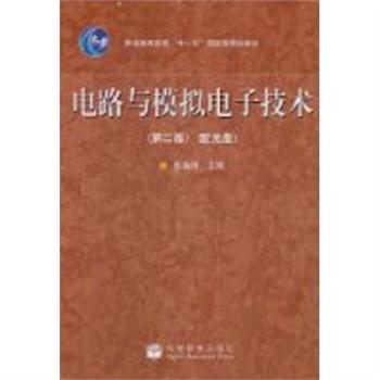 《电路与模拟电子技术(第二版)
