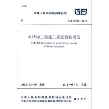 《gb50206-2012木结构工程施工质量验收规范