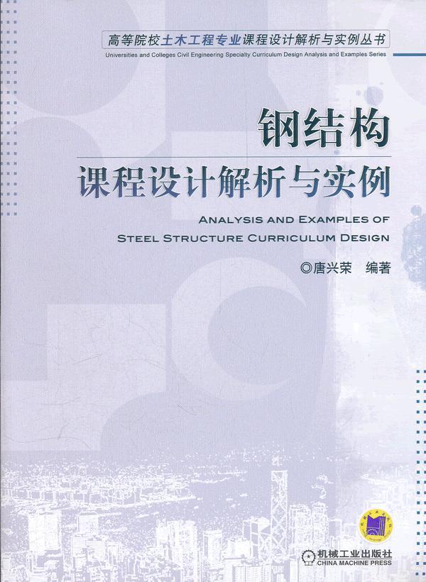 钢结构课程设计解析与实例