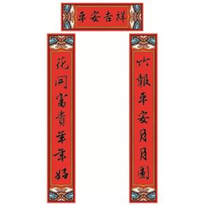 人福地2015羊年春节用品名家书法集字小对联门贴 唐伯虎字体-平安吉祥