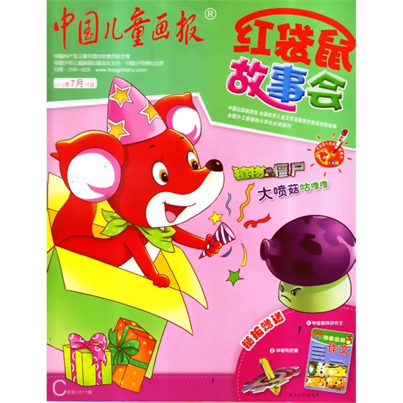 【中国儿童画报 红袋鼠故事会杂志2012年7月18日总期-儿童故事画报