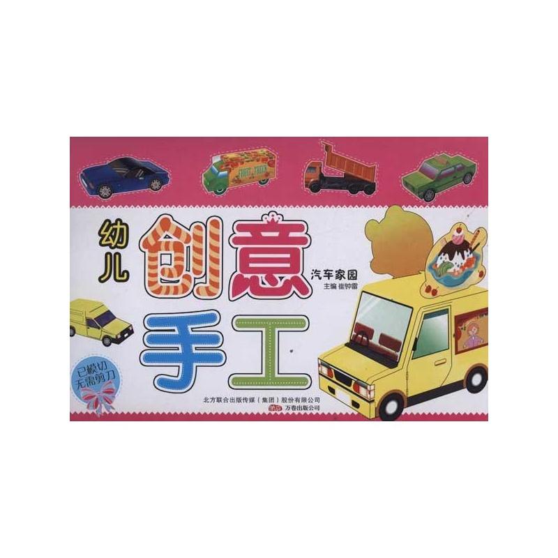 汽车/儿童趣味立体纸手工 吴迪 4 条评论) 32.