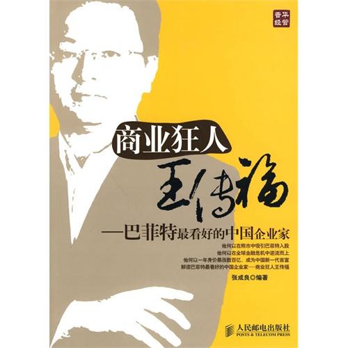商业狂人王传福 巴菲特最看好的中国企业家
