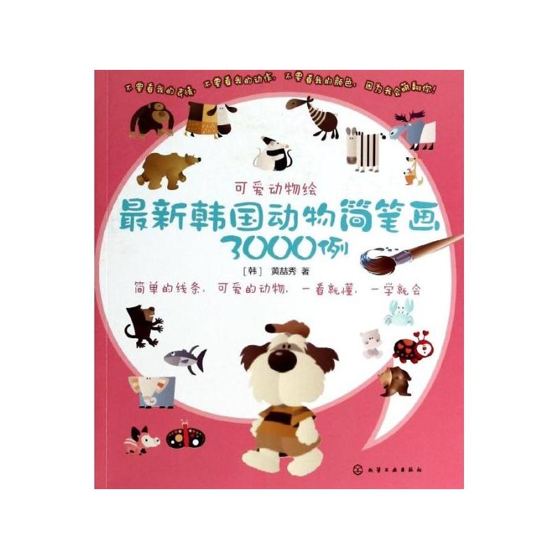 《可爱动物绘:最新韩国动物简笔画3000例