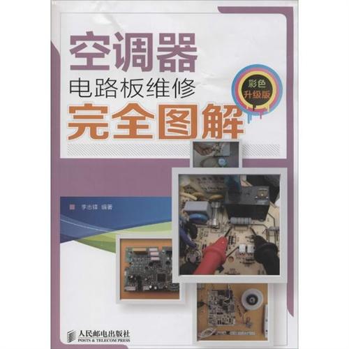 空调器电路板维修完全图解(彩色升级版)-图书-手机