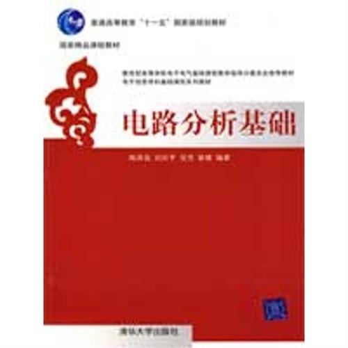 电路分析基础陈洪亮//田社平//吴雪//徐雄