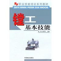 《镗工基本技能(职业技能培训系列教材)》封面