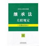 中华人民共和国继承法关联规定:注释应用本——法律法规关联规定系列