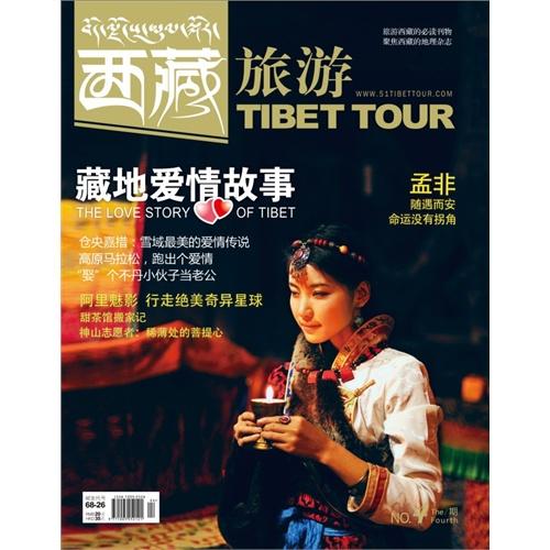 西藏旅游 月刊 2012年4月(电子杂志)