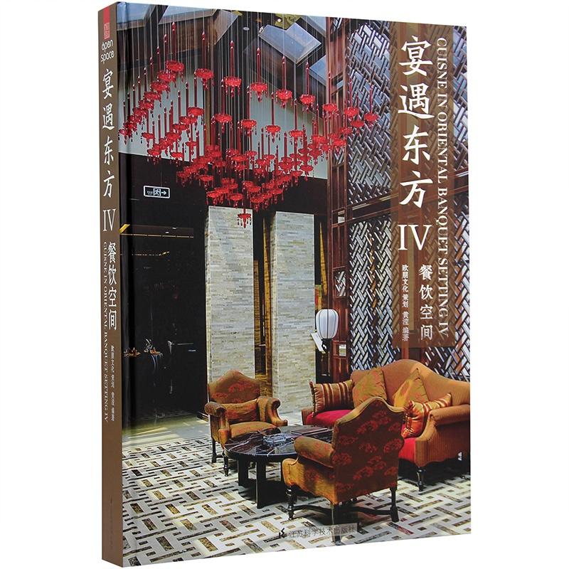 宴遇东方iv 4 餐饮空间 室内设计书籍