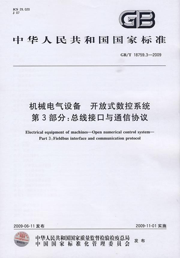 《机械电气设备   开放式数控系统   第3部分:总线接口与通信协议》电子书下载 - 电子书下载 - 电子书下载