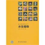 园林植物图鉴丛书 水生植物